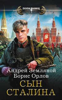 Орлов, Борис  - Сын Сталина