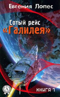 Лопес, Евгения  - Сотый рейс «Галилея» (книга 1)