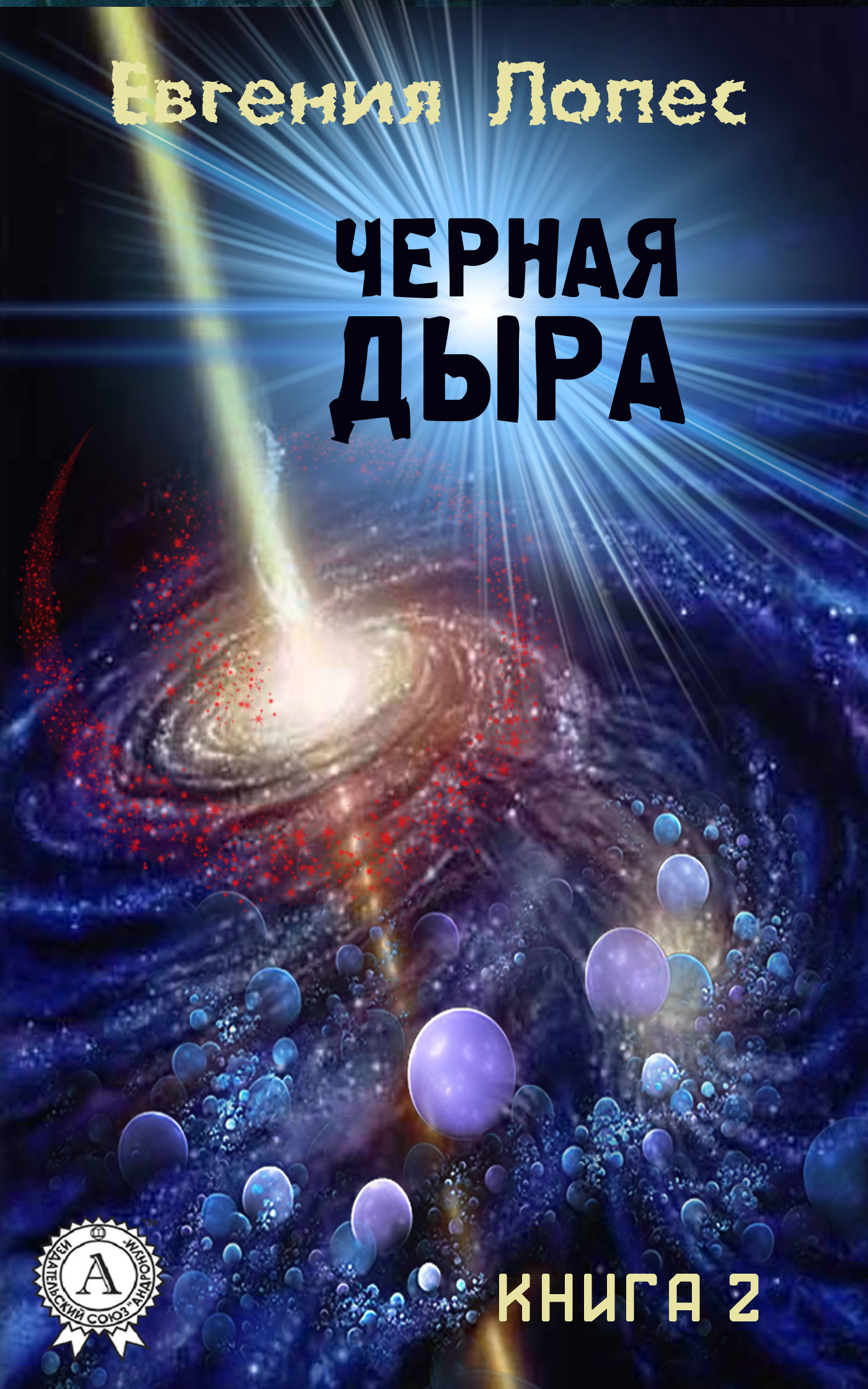 Скачать Черная дыра (книга 2) быстро