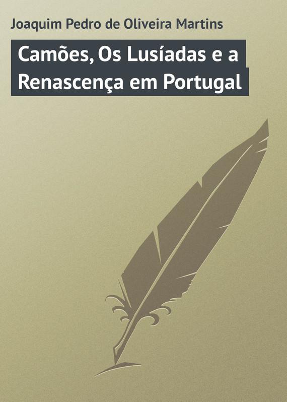 купить Joaquim Pedro de Oliveira Martins Camões, Os Lusíadas e a Renascença em Portugal по цене 0 рублей
