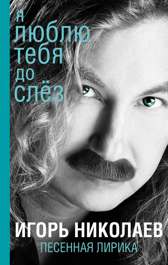 Игорь Николаев Я люблю тебя до слез