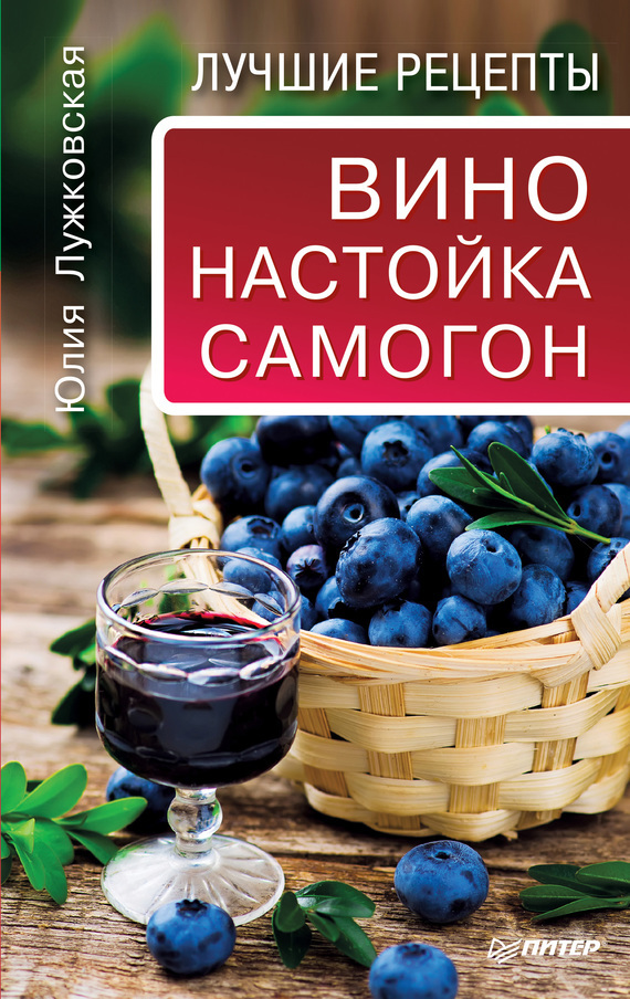 Юлия Лужковская Вино, настойка, самогон. Лучшие рецепты готовим просто и вкусно лучшие рецепты 20 брошюр