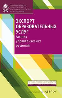 Полушкина, Е. А.  - Экспорт образовательных услуг. Анализ управленческих решений