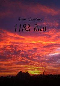 Голубцов, Илья  - 1182дня