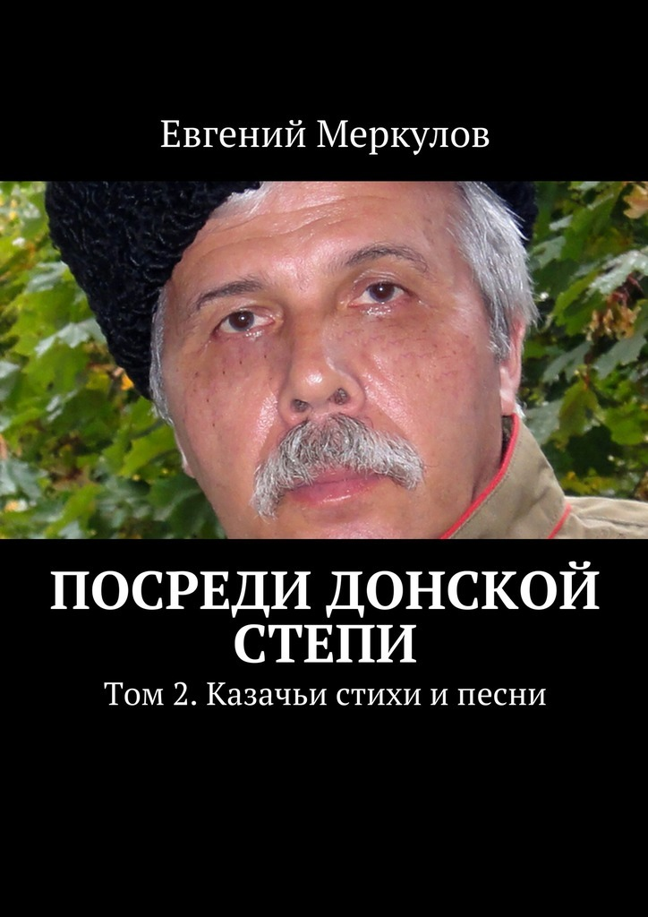 Евгений Меркулов Посреди донской степи евгений меркулов парнасик дыбом