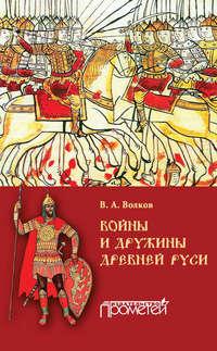 Волков, Владимир  - Войны и дружины древней Руси