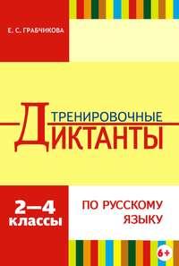 - Тренировочные диктанты по русскому языку. 2–4 классы
