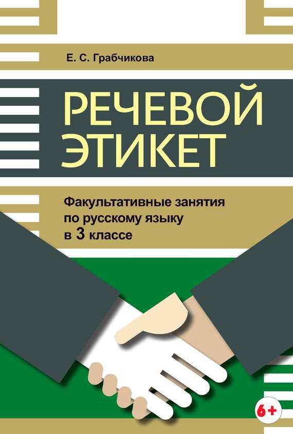 Речевой этикет. Факультативные занятия по русскому языку в 3 классе происходит активно и целеустремленно