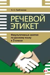 - Речевой этикет. Факультативные занятия по русскому языку в 3 классе