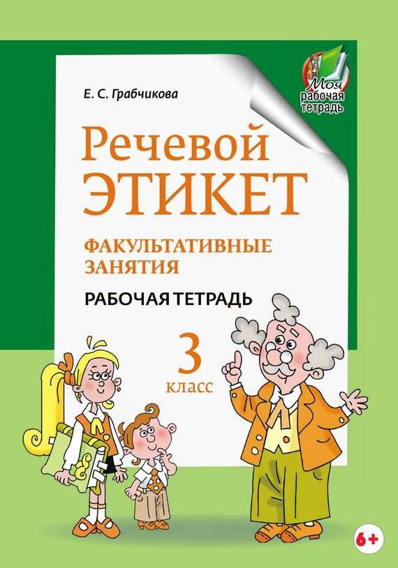 Е. С. Грабчикова бесплатно