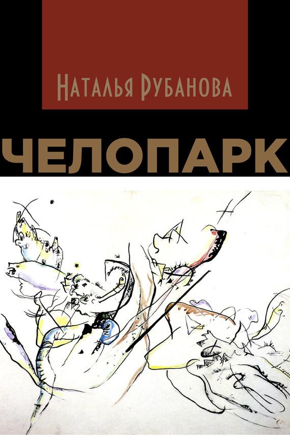 Наталья Рубанова Челопарк цикл лыжи детские быстрики цикл