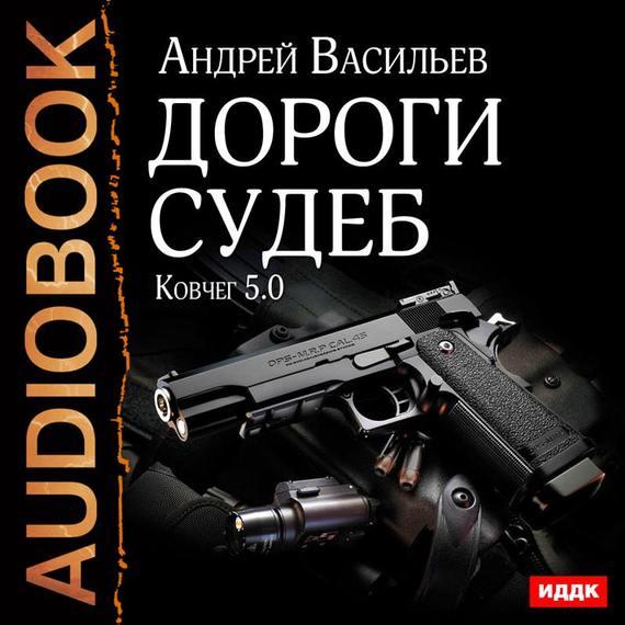 Андрей Васильев Дороги судеб место под солнцем роман