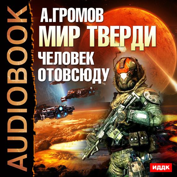 Александр Громов Человек отовсюду
