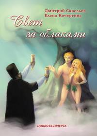 Кочергина, Елена  - Свет за облаками (сборник)