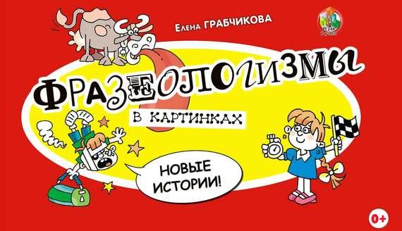 Е. С. Грабчикова Фразеологизмы в картинках. Новые истории