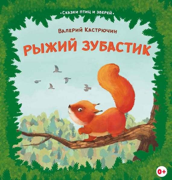 Валерий Кастрючин Рыжий Зубастик ISBN: 978-985-565-267-1 валерий кастрючин рыжий зубастик