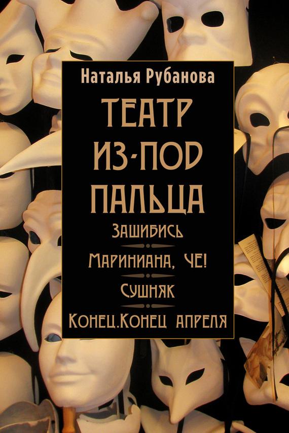 Наталья Рубанова - Театр из-под пальца (сборник)