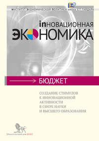 Соколов, И. А.  - Создание стимулов к инновационной активности в сфере науки и высшего образования