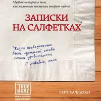 Каллахан, Гарт  - Записки на салфетках