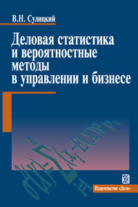 Сулицкий, В. Н.  - Деловая статистика и вероятностные методы в управлении и бизнесе