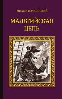 Волконский, Михаил  - Мальтийская цепь (сборник)
