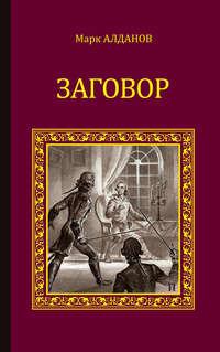 Алданов, Марк  - Заговор (сборник)