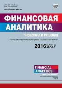 Отсутствует - Финансовая аналитика: проблемы и решения № 29 (311) 2016