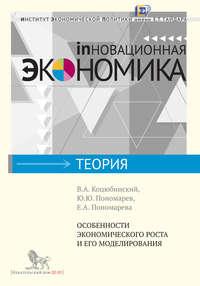 Коцюбинский, В. А.  - Особенности экономического роста и его моделирования