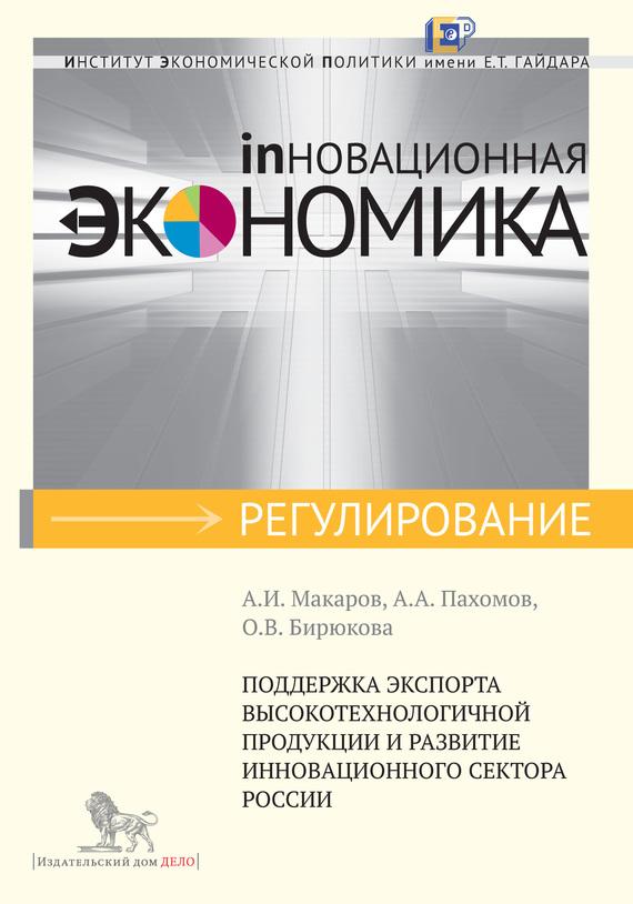 Поддержка экспорта высокотехнологичной продукции и развитие инновационного сектора России