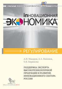 Макаров, А. И.  - Поддержка экспорта высокотехнологичной продукции и развитие инновационного сектора России