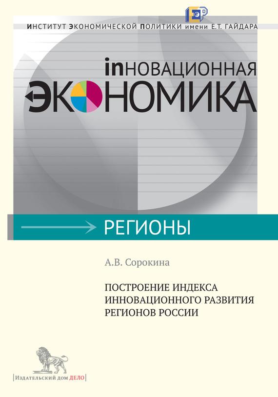 Построение индекса инновационного развития регионов России