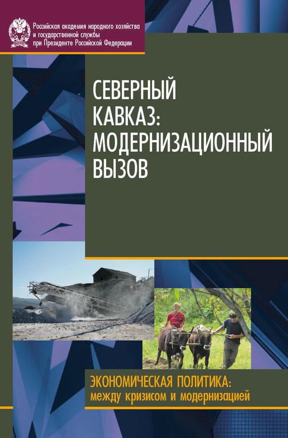 Северный Кавказ. Модернизационный вызов случается спокойно и размеренно