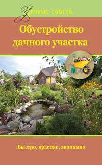 Банников, Евгений  - Обустройство дачного участка. Быстро, красиво, экономно