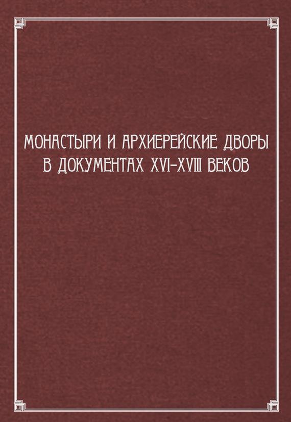 Сборник статей Монастыри и архиерейские дворы в документах XVI–XVIII веков