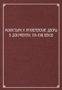 статей, Сборник  - Монастыри и архиерейские дворы в документах XVI–XVIII веков