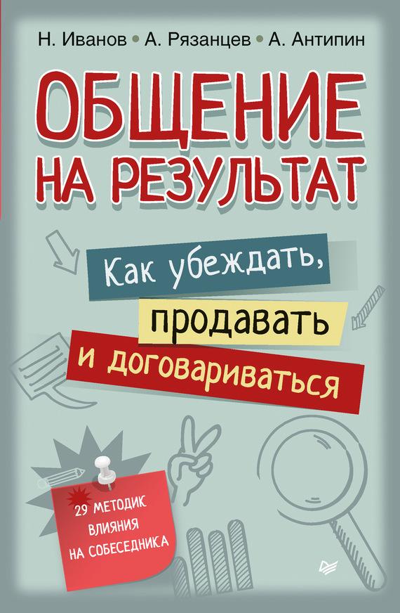 Обложка книги Общение на результат. Как убеждать, продавать и договариваться, автор Рязанцев, Алексей