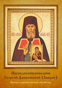 Яковлев, Максим  - Преподобноисповедник Георгий Даниловский (Лавров)