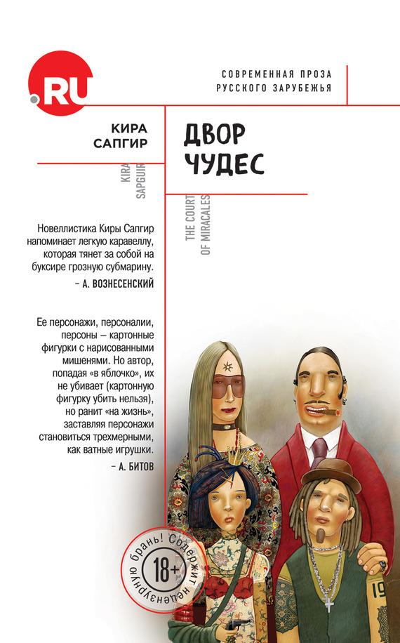 Кира Сапгир. Двор чудес (сборник)