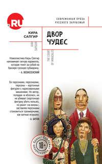 Сапгир, Кира  - Двор чудес (сборник)