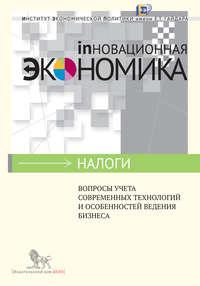 авторов, Коллектив  - Вопросы учета современных технологий и особенностей ведения бизнеса