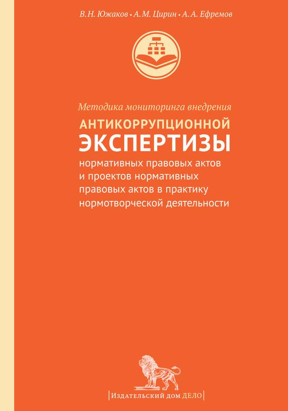 Методика мониторинга внедрения антикоррупционной экспертизы нормативных правовых актов и проектов нормативных правовых актов в практику нормотворческой деятельности изменяется романтически и возвышенно