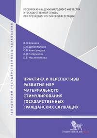 Добролюбова, Е. И.  - Практика и перспективы развития мер материального стимулирования государственных гражданских служащих