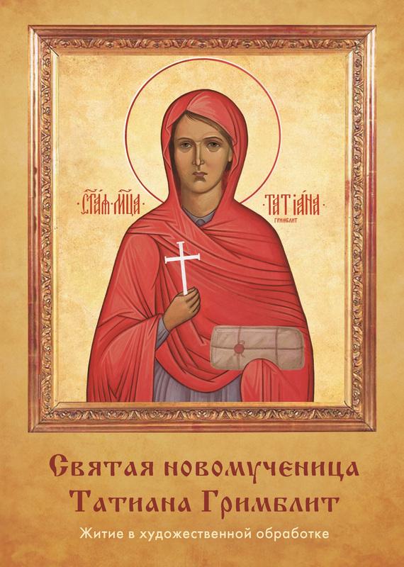 Наталья Иртенина Святая новомученица Татиана Гримблит наталья иртенина волчий гон