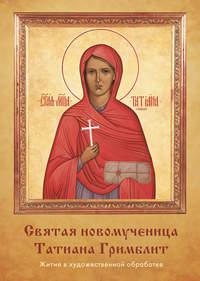 Иртенина, Наталья  - Святая новомученица Татиана Гримблит