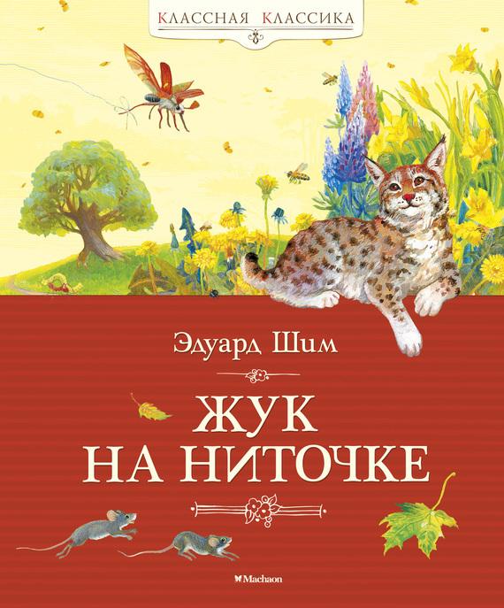 Эдуард Шим Жук на ниточке (сборник)