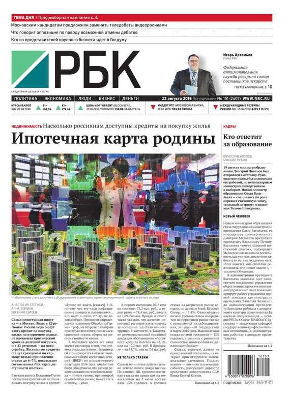 Книга Ежедневная деловая газета РБК 30-2014
