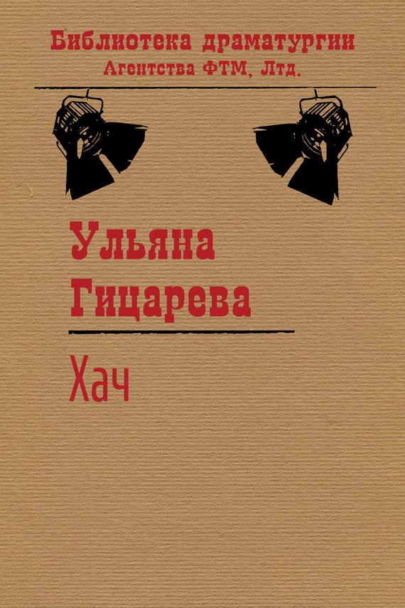 Ульяна Гицарева Хач и в сталин о национальном вопросе