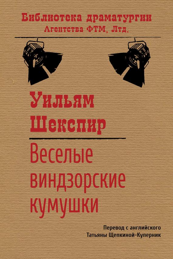 Уильям Шекспир Веселые виндзорские кумушки мантии envy lab мантия