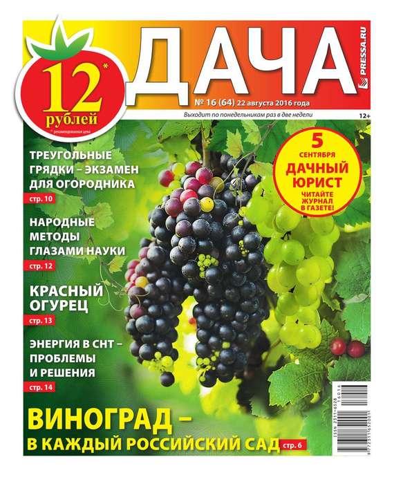 Дача Pressa.ru 16-2016