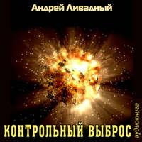 Ливадный, Андрей  - Контрольный выброс